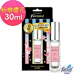 Farcent 香水空間織品噴霧-粉戀櫻花30ml