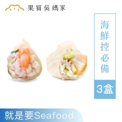 果貿吳媽家 頂級海鮮水餃3盒組
