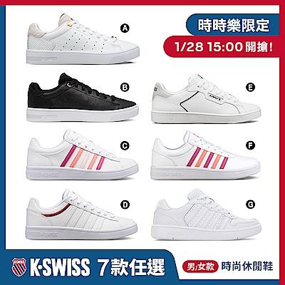 [時時樂限定] K-SWISS時尚運動鞋-男女共七款