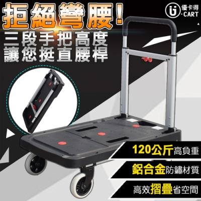 【U-CART 優卡得】鋁製收合平板車 UC-0096B