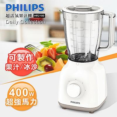 飛利浦 PHILIPS Daily Collection 超活氧果汁機 HR2100
