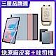 三星 Galaxy Tab S6 T865 LTE版 (6G/128G) product thumbnail 1
