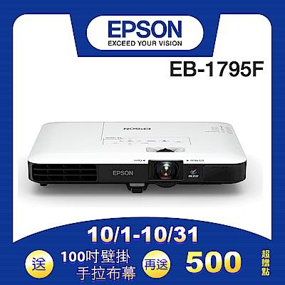 EPSON EB-1795F 便攜型投影機(3200流明)