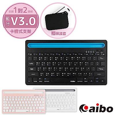 aibo BT9 支架/藍牙多媒體薄型鍵盤(支援一對二)