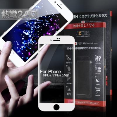 X mart iPhone 8 Plus/7 Plus 5.5吋 熱彎2.9D亮面滿版玻璃貼-白