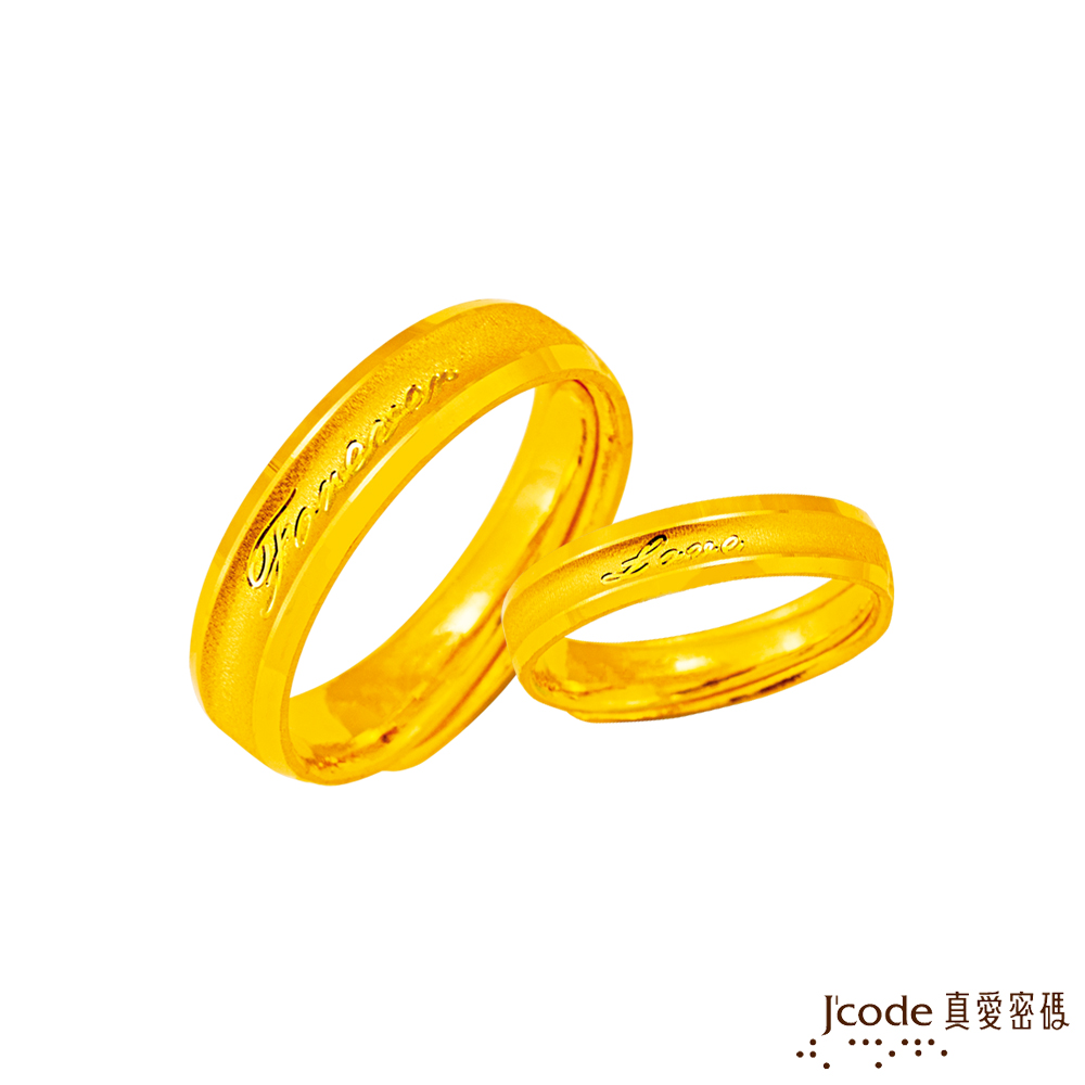 J'code真愛密碼 永遠的愛黃金成對戒指