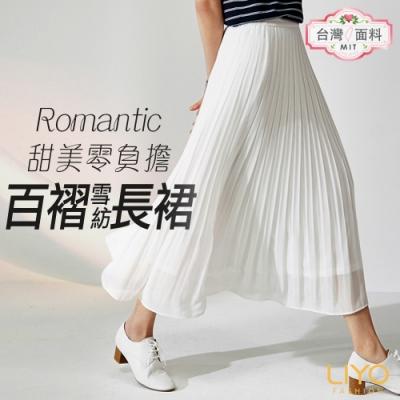 裙子-LIYO理優-浪漫雪紡百褶長裙
