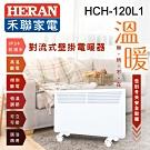 HERAN 禾聯 對流式壁掛電暖器 浴室可用 適用6坪以下 HCH-120L1