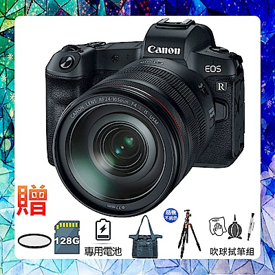 Canon EOS R + RF 24-105mm  f/4L IS USM變焦鏡組(公司貨)