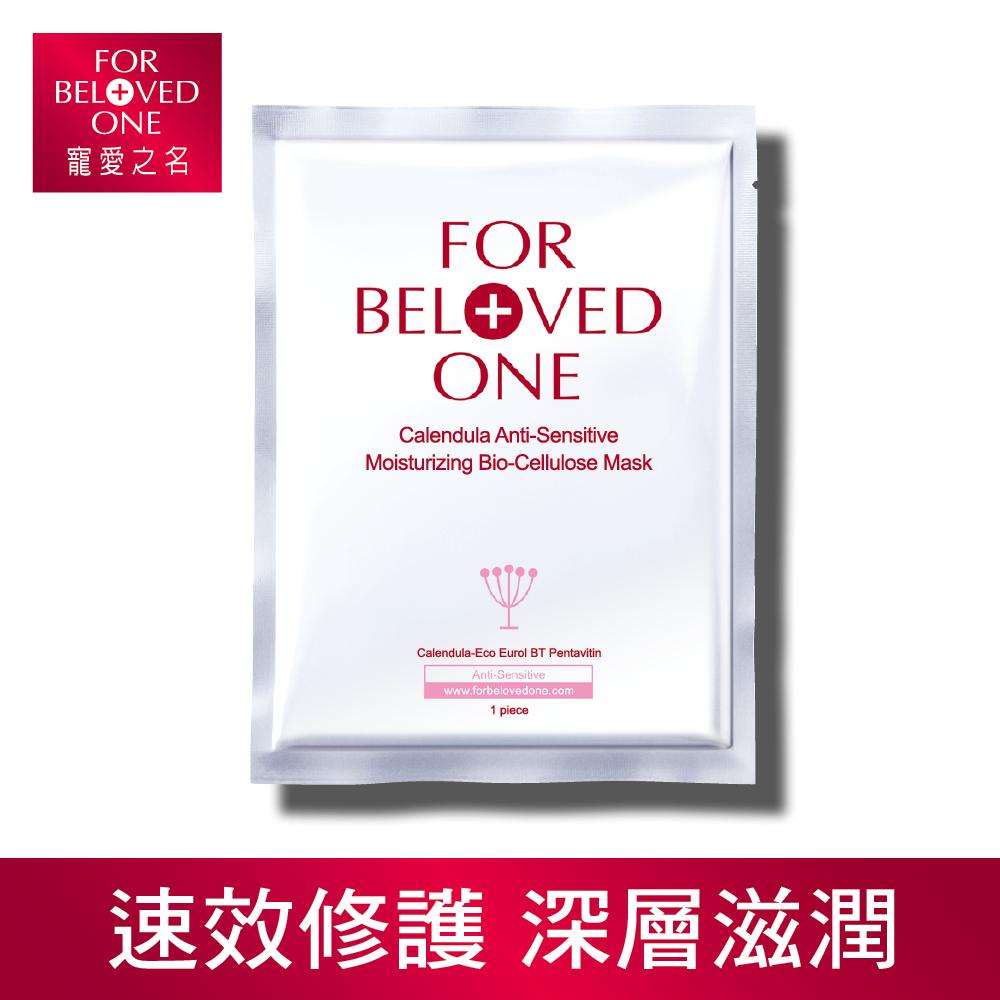 寵愛之名 金盞花柔敏修護生物纖維面膜 (3片/盒)