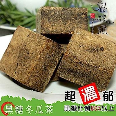 饗破頭 養氣黑糖塊-黑糖冬瓜(315g/包,共兩包)