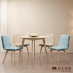 日本直人木業-ANN簡約日系100CM圓桌搭配ANN四張椅子