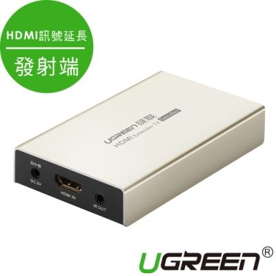 綠聯 HDMI 訊號延長器 發射端 支援120米 Zinc Alloy版