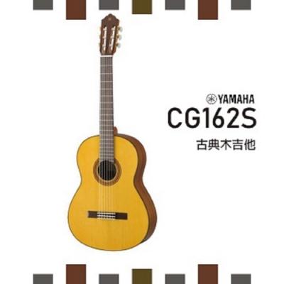 YAMAHA CG162S/古典吉他/實心雲杉面板/公司貨保固