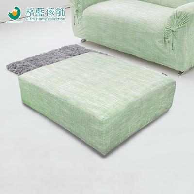 【格藍傢飾】禪思彈性腳椅套-綠(大)