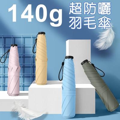 Shiny 140g極輕超細羽毛傘 UPF50+黑膠抗曬 雨傘 抗UV體感降溫 折疊傘陽傘晴雨傘摺疊傘口袋傘