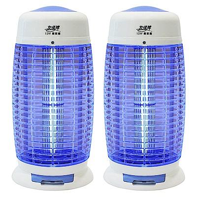友情牌15W圓形捕蚊燈(飛利浦燈管)(超值2入組)VF-1567