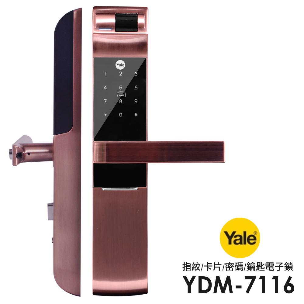 Yale 耶魯 觸控指紋/卡片/密碼/鑰匙智能電子門鎖YDM-7116(附基本安裝)