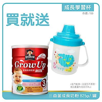 桂格 三益菌成長奶粉(825g)送學習杯