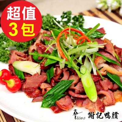 時時樂限定 謝記 傳統鴨賞肉(切片)3包組 180g