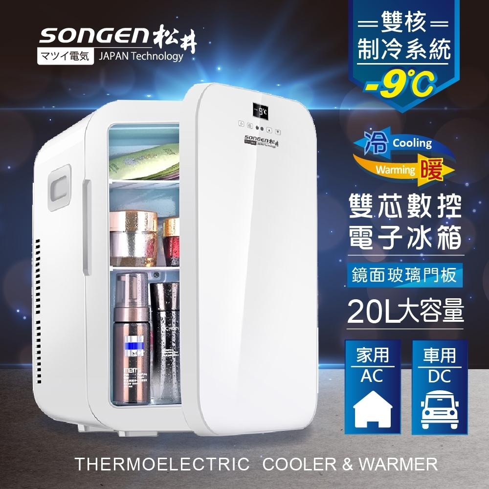 SONGEN松井 まつい雙核制冷數控電子行動冰箱/冷藏箱/保溫箱/小冰箱(CLT-20L-EW)