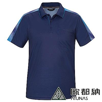 【ATUNAS 歐都納】男款X-STATIC短袖POLO衫A-P1903M藍