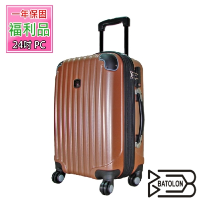 (福利品  24吋)  時尚網眼格TSA鎖加大PC硬殼箱/行李箱 (5色任選)