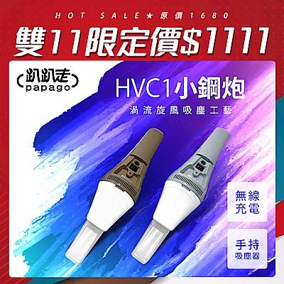 趴趴走 手持式吸塵器-HVC1(2色可選)