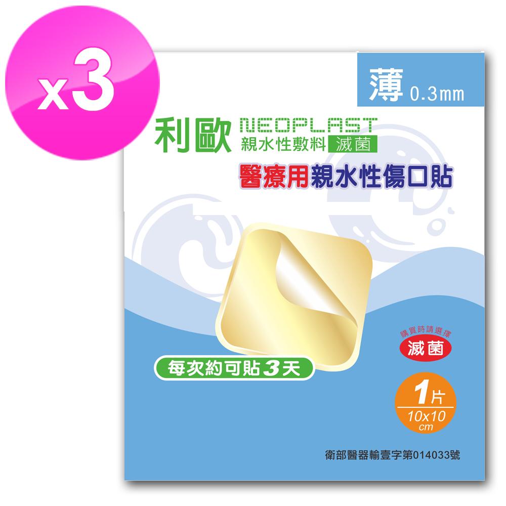 【貝斯康】利歐 醫療用親水性傷口貼(滅菌)-0.3薄(三入)