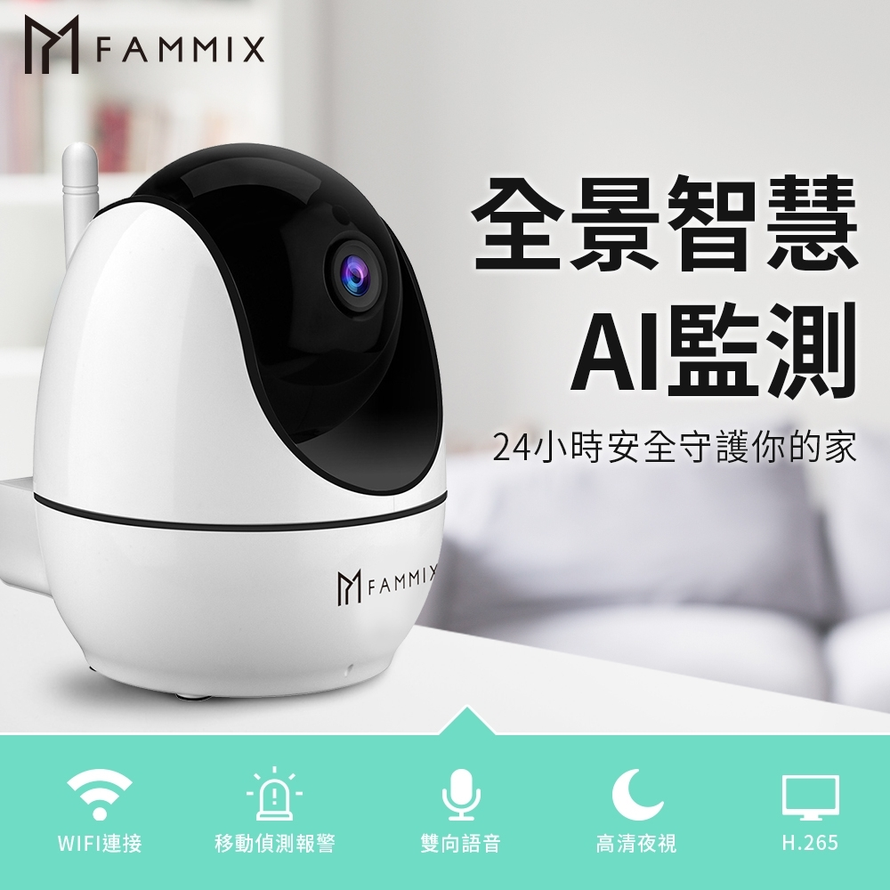 【FAMMIX菲米斯】300萬畫素高清夜視AI智慧超廣角監視攝影機
