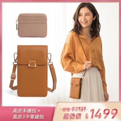 【CHENSON】超值2件組★真皮手機包+零錢包 包夾組(W20521+W00820)