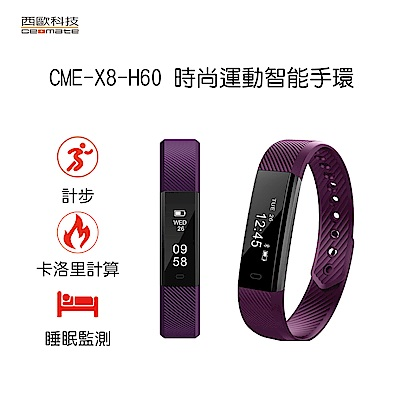 西歐科技時尚運動智能手環CME-X8-H60葡萄紫