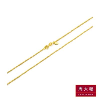 周大福 18黃K金項鍊/素鍊(編織滿天星鍊) 16吋