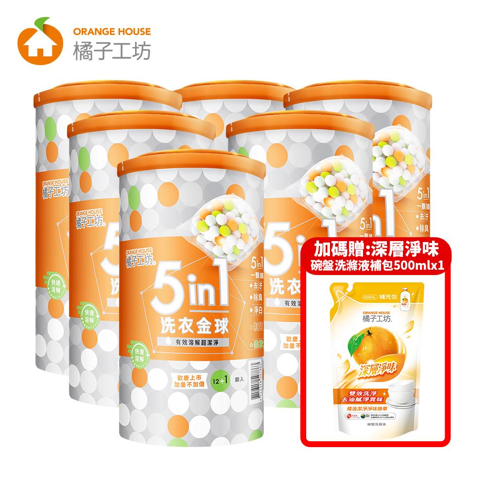 橘子工坊 五合一洗衣金球 13顆(260g)x6罐,買就送深層淨味碗盤洗滌液500mlx1包