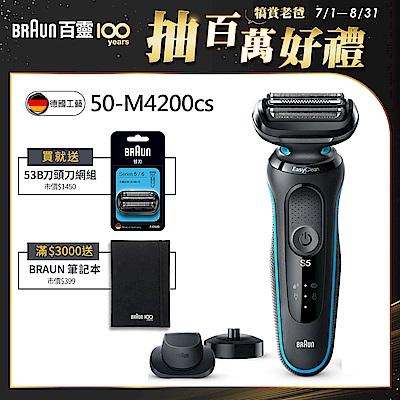 時時樂專屬-德國百靈BRAUN-5系列免拆快洗電動刮鬍刀/電鬍刀 50-M4200cs
