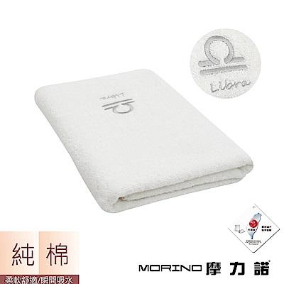 MORINO摩力諾 個性星座浴巾/海灘巾-天秤座-晶燦白