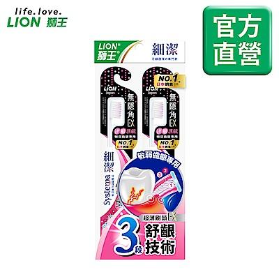 日本獅王LION 細潔無隱角EX牙刷 抗敏護齦 2入組