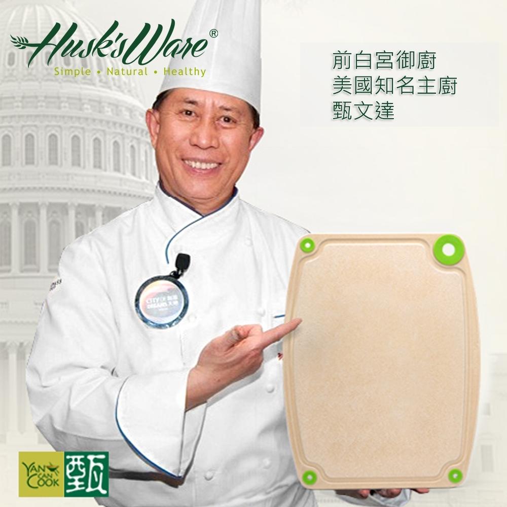 美國Husk's ware 第三代稻殼天然無毒環保抗菌雙面砧板