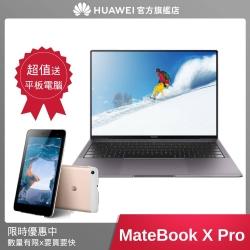 【限定促銷】華為 MateBook X Pro (i7-8550U/16G/512G)