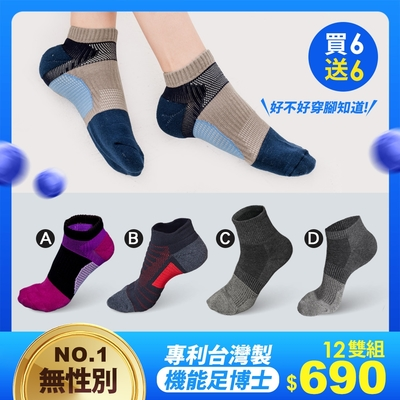[時時樂限定] (12雙組)萊卡專利機能襪/吸排消臭襪BeautyFocus