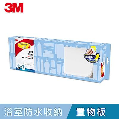 3M 無痕浴室防水收納系列-置物板