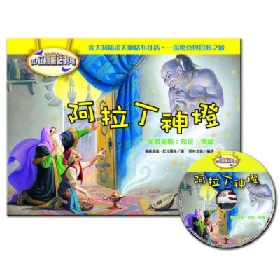 閣林文創 3D立體童話劇場-阿拉丁神燈(1書+1CD)