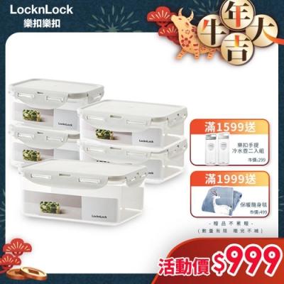 [超值五件組]樂扣樂扣 tritan純淨抗菌保鮮盒組(2.3L+750ml*2+600ml*2)