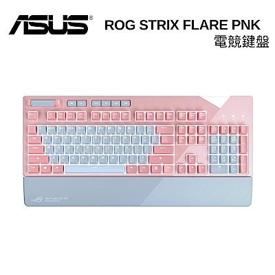粉色限定版- ASUS 華碩 ROG Strix Flare PNK LTD 電競鍵盤 -茶軸