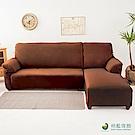 【格藍傢飾】超彈性L型涼感沙發套(兩件式-右邊)-典雅咖