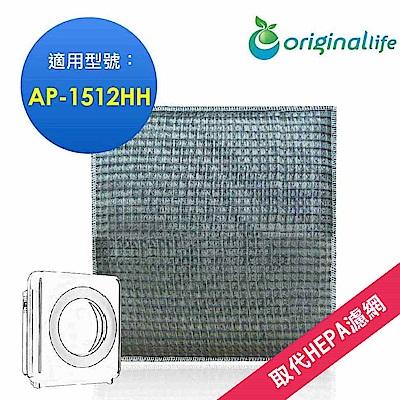 Originallife 可水洗超淨化空氣清淨機濾網 適用Coway:AP1512HH