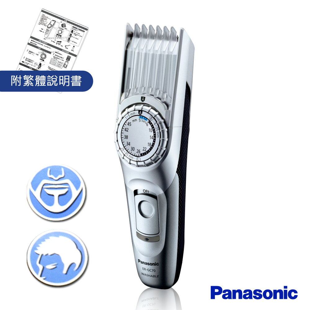 國際牌Panasonic 專業電動理髮器 刮鬍 鬢角 電剪 1~45mm ER-GC70
