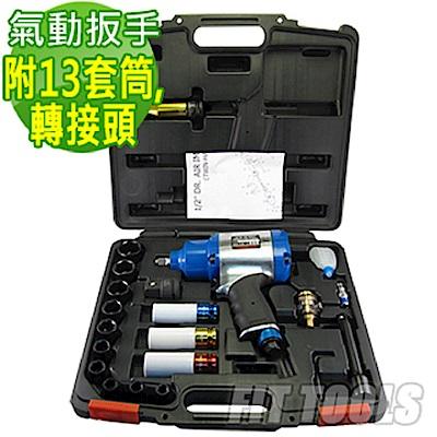 良匠工具 4分八段可調高扭力氣動扳手 附10鉻釩套筒3防傷套筒1HDT轉接套筒組