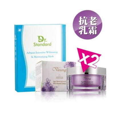 【生達-Vaung】重返青春組(逆時修護肌密霜2瓶+美白保濕面膜1盒)
