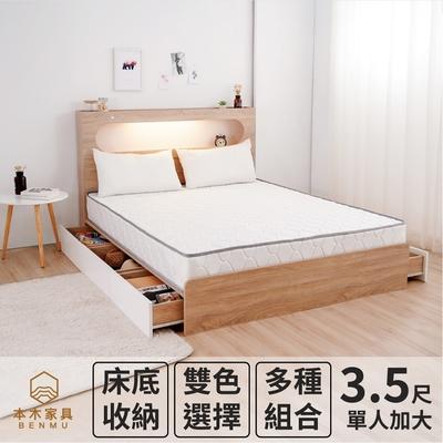 【本木】洛根 北歐燈光插座橢圓造型房間三件組-單大3.5尺 床墊+床頭+三抽床底(含尾片)